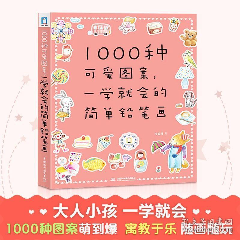 1000种可爱图案 一学就会的简单铅笔画
