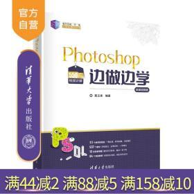 【官方正版】Photoshop边做边学(微课视频版) 龚玉清 清华大学出版社 图像处理软件平面设计