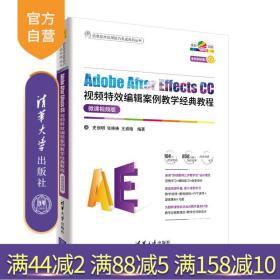 【官方正版】Adobe After Effects CC视频特效编辑案例教学经典教程 史创明 清华大学出版社 计算机科学与技术图像处理软件教材
