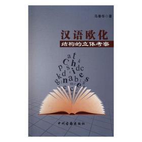 正版 (124432)汉语欧化结构的立体考察【1】9787534858604