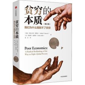 【2019诺贝尔经济学奖】贫穷的本质(修订版)好的经济学作者 阿比吉特班纳吉 经济读物 中信出版图书