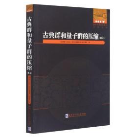 古典群和量子群的压缩(俄文版)/国外优秀数学著作原版系列