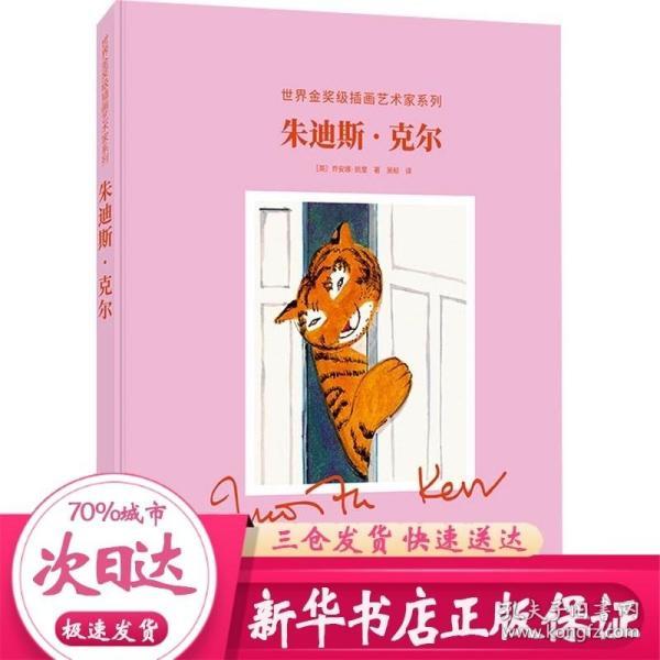 """朱迪斯.克尔:世界金奖级插画艺术家系列(创作了经典图画书《老虎来喝下午茶》和""""小猫莫格""""系列的英国的童话大王-朱迪斯.克尔。)"""