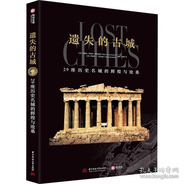 遗失的古城 : 29座历史名城的辉煌与沧桑