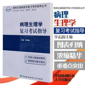 ZJ包邮正版病理生理学复习考试指导 李志超 9787811363425 中国协和医科大学出版社