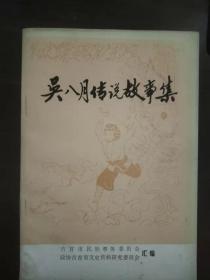 吴八月传说故事集