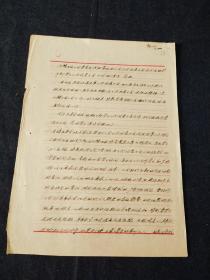 1953年上饶铁路工会 关于贯彻七次劳大决议与组织干部学习七次代表大会文件的情况简报 原稿