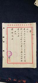 民国36年上海铁路局 毛笔信札一页