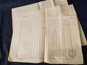 1953年上海铁路工会 贯彻七次工会代表大会的情况简报   原稿