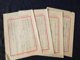 1953年上海铁路局 中国工会第七次全国代表大会精神贯彻汇报 复写稿