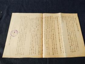 1953年杭州铁路红会 贯彻七大决议的情况汇报  原稿