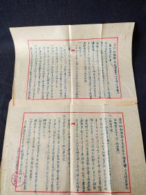 1953年上海铁路工会 关于组织职工听取传达第七次全国工代会议决议的情况报告  复写稿