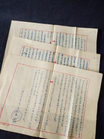 1953年南京铁路工会 关于七次工代大会会议精神  复写稿