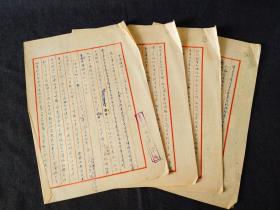1953年上海铁路关于积极做好迎接第七次全国劳动大会的准备工作的通知  原稿