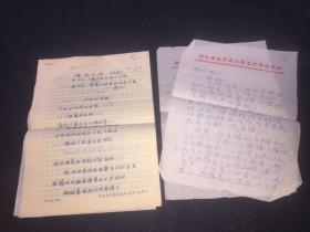 浙江文史馆员著名诗人 贾丹华:信札和复写稿11张