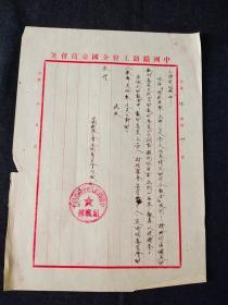 1953年铁路总局 发文上海铁路部   原稿一件