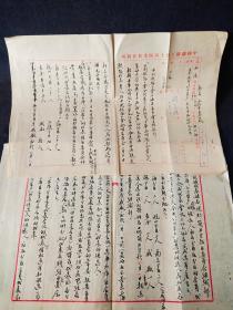 1953年上海铁路局 关于执行七次劳大选举办法补充办法 原稿 谢浩荣 签批
