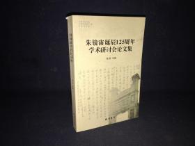 朱镜宙诞辰125周年学术研讨会论文集