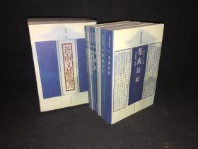苍南文献丛书  全八册