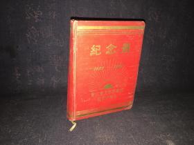 浙江省卫生实验院建院10周年1950-1960  纪念册 空白笔记本
