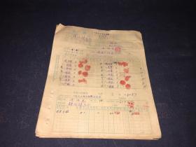 1955年中国人民银行浙江乐清县支行柳市营业所 借据 119农业互助组放款  19张