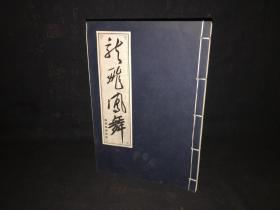 龙飞凤舞 毛体书法鉴赏