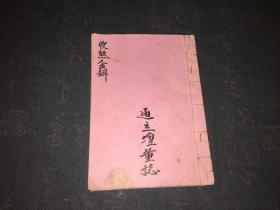 早期温州平阳道教毛笔写本:收煞金科