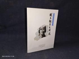 卧云楼里出英烈:抗日烈士陈洛涟百年诞辰纪念文集