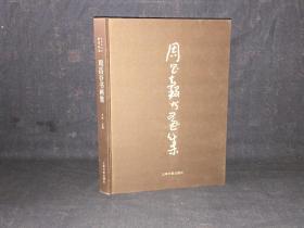 周昌谷书画集