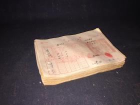 1956年中国人民银行浙江乐清县支行象阳所  借据  200多张
