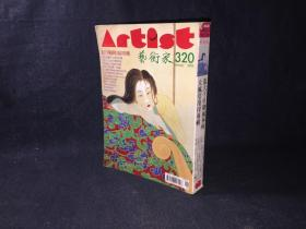 艺术家杂志 张大千早期风华与大风堂用印专辑
