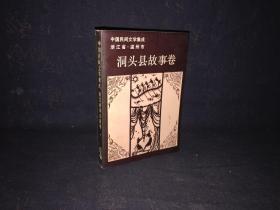 中国民间文学集成浙江省洞头县故事卷