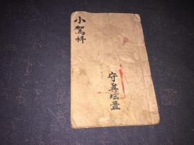 光绪2年温州平阳道教毛笔写本:小驾科  多符咒