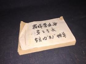 """1961年中国人民银行乐清县支行辖内处所往来""""来户""""账单 翁垟营业所 一册200张左右"""