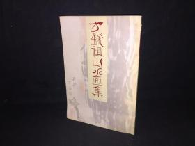 方钦祖山水画集