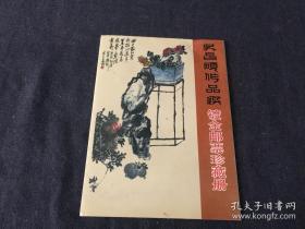 吴昌硕作品选镀金邮票珍藏册