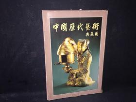 中国历代艺术典藏图 4开活页 印刷堪称绝美 有函套