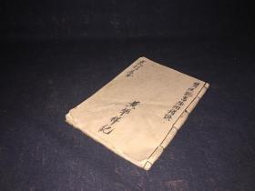 早期毛笔抄本:跌打医书   众多绘图