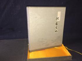 浙江省历史文化名城:松阳古城 邮票册 含银币一枚 邮票完整