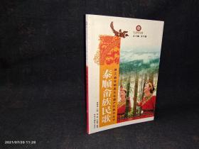 泰顺畬族民歌