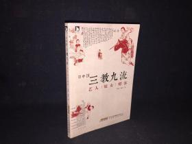 旧中国三教九流