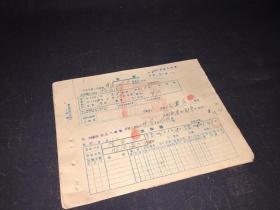 1956年中国人民银行浙江乐清县支行盐盘营业所  借据  14张