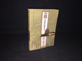 中国民间故事全书:浙江洞头卷