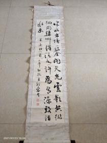 50年代乐清县立小学校长:王绍裘 书法