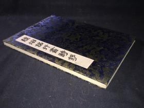 陆治铭行书诗钞  毛笔书法作品 二等奖
