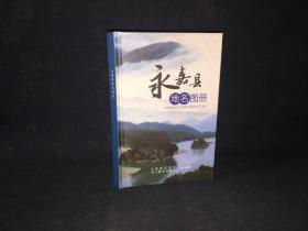 永嘉县地名图册