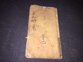 民国6年温州平阳道教毛笔写本:三元宝忏 上卷