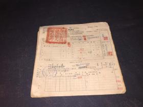 1953年中国人民银行浙江乐清县支行盐盘营业所 借据 代申请书  70张