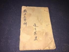 早期温州平阳道教毛笔写本:启土立符科