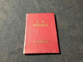 1960年乐清县  等级裁判员证书 田径